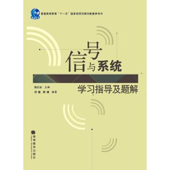 信号与系统学习指导及题解 pdf epub mobi 下载