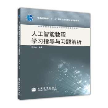 人工智能教程学习指导与习题解析 pdf epub mobi 下载