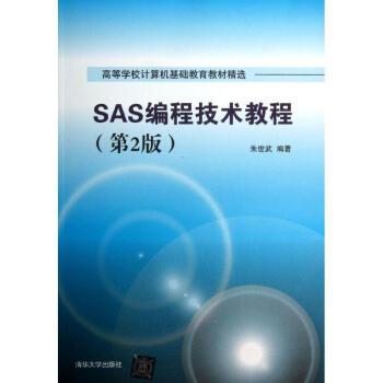SAS编程技术教程 (第2版) pdf epub mobi 下载