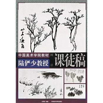 中国美术学院教材·陆俨少教授课徒稿:树法 pdf epub mobi 下载