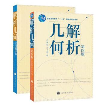 包邮 解析几何 吕林根苏州大学第四版教材+习题高教版 全2本 pdf epub mobi 下载