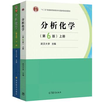 包邮 分析化学上册 武汉大学 第六版第6版 +分析化学下册仪器分析第5版第五版 武汉 2本 pdf epub mobi 下载