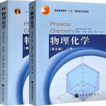 区域包邮:南京大学 物理化学 傅献彩 第五版第5版 上下册 高教出版社 全2本 pdf epub mobi 下载