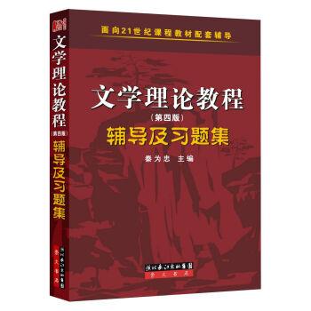 文学理论(第四版)辅导及习题集 pdf epub mobi 下载