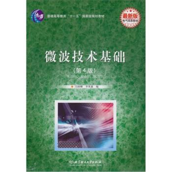 微波技术基础(第4版) pdf epub mobi 下载