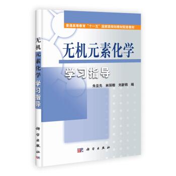 """无机元素化学学习指导/普通高等教育""""十一五""""国家级规划教材配套教材 pdf epub mobi 下载"""