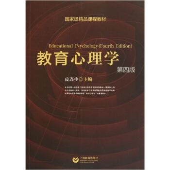 国家级精品课程教材:教育心理学(第4版)(附光盘) pdf epub mobi 下载