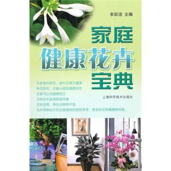 家庭健康花卉宝典 pdf epub mobi 下载