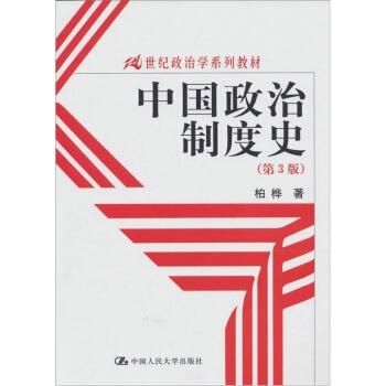 21世纪政治学系列教材:中国政治制度史(第3版) pdf epub mobi 下载
