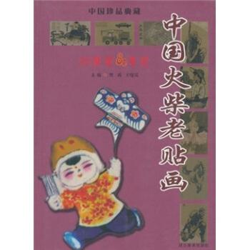 中国火柴老贴画:20世纪80年代 pdf epub mobi 下载