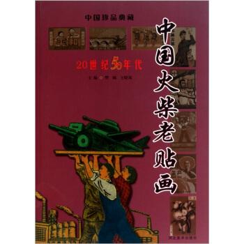 中国火柴老贴画(20世纪50年代)/中国珍品典藏 pdf epub mobi 下载