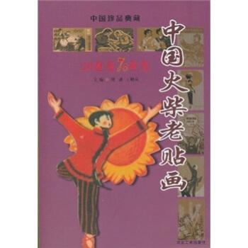 中国火柴老贴画(20世纪70年代)/中国珍品典藏 pdf epub mobi 下载