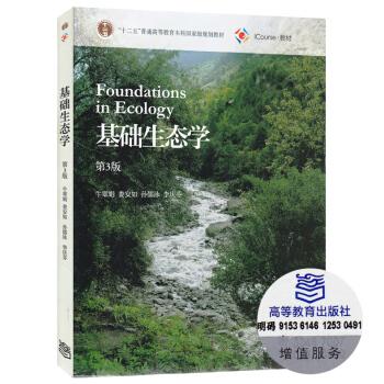 包邮 基础生态学 第三版 (第3版) 牛翠娟 娄安如 第3版 升级版 十二五 pdf epub mobi 下载