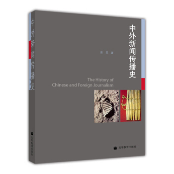 中外新闻传播史 [The History of Chinese and Foreign Journalism] pdf epub mobi 下载