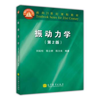 振动力学(第2版)/面向21世纪课程教材 pdf epub mobi 下载