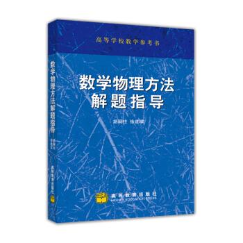 数学物理方法解题指导 pdf epub mobi 下载
