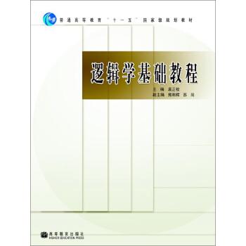 """普通高等教育""""十一五""""国家级规划教材:逻辑学基础教程 pdf epub mobi 下载"""