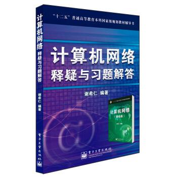 计算机网络释疑与习题解答(第5版配套使用) pdf epub mobi 下载