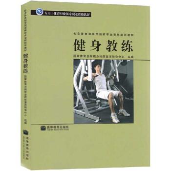 包邮 健身教练 社会体育指导员国家职业资格培训教材 健身房教材书 运动健身 pdf epub mobi 下载