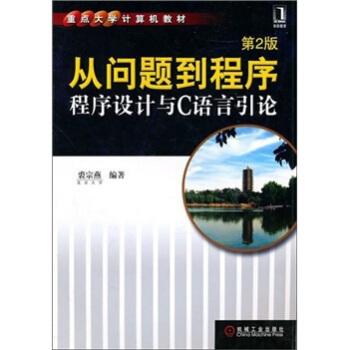 从问题到程序:程序设计与C语言引论(第2版) pdf epub mobi 下载