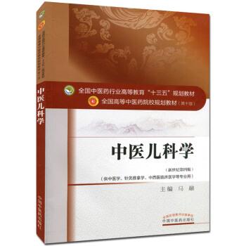 中医儿科学 (第十版) 全国高等中医院校十三五规划教材 (新世纪第四版)