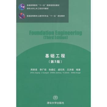 基础工程(第3版)(清华大学土木工程系列教材) pdf epub mobi 下载