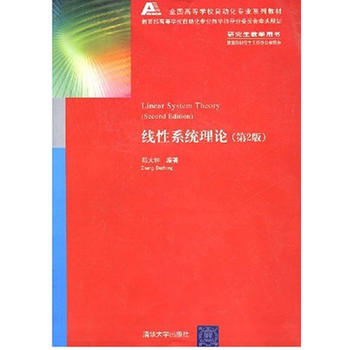 线性系统理论(第二版)(全国高等学校自动化专业系列教材)郑大钟 pdf epub mobi 下载