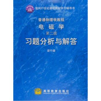 普通物理学教程电磁学(第2版)习题分析与解答 pdf epub mobi 下载