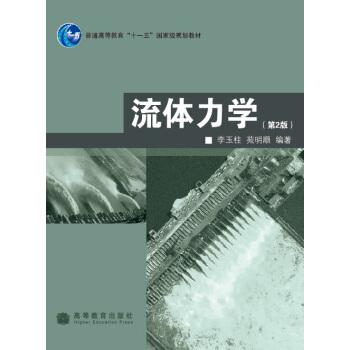 流体力学(第2版) pdf epub mobi 下载