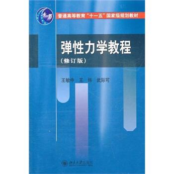 弹性力学教程(修订版) pdf epub mobi 下载