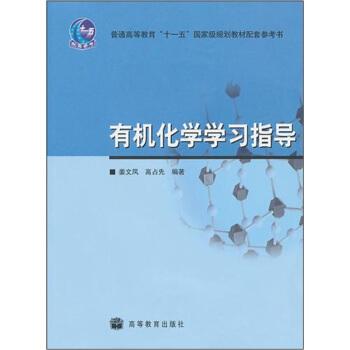有机化学学习指导/普通高等教育十一五国家级规划教材 pdf epub mobi 下载