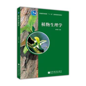 植物生理学 pdf epub mobi 下载