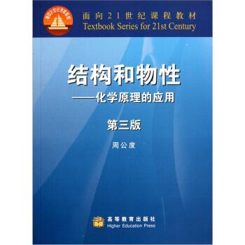 结构和物性:化学原理的应用(第3版) pdf epub mobi 下载