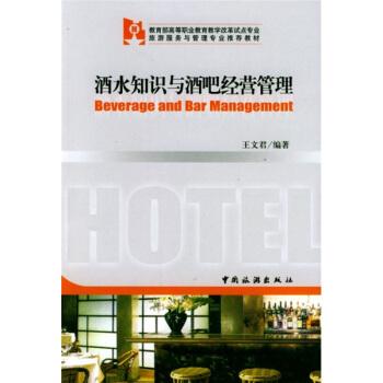 酒水知识与酒吧经营管理 pdf epub mobi 下载