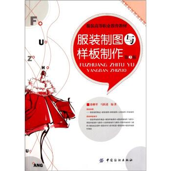 服装制图与样板制作(第3版) pdf epub mobi 下载