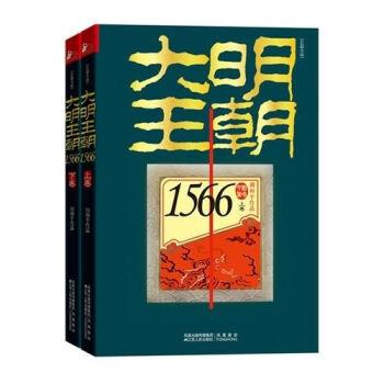 大明王朝1566(套装上下册) 下载 mobi epub pdf txt