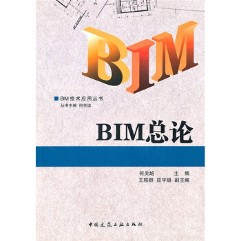 BIM总论 pdf epub mobi 下载
