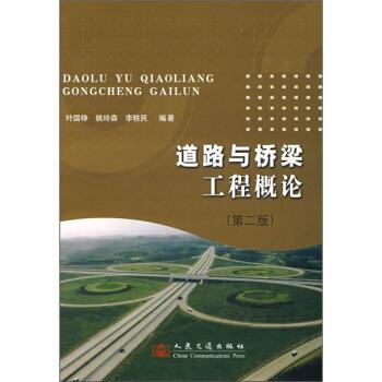 道路与桥梁工程概论(第2版) pdf epub mobi 下载