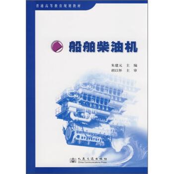 船舶柴油机 pdf epub mobi 下载