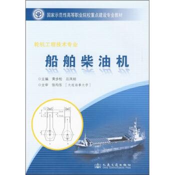 轮机工程技术专业:船舶柴油机 pdf epub mobi 下载