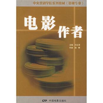 中央戏剧学院系列教材(影视专业):电影作者 pdf epub mobi 下载