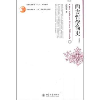 西方哲学简史(修订版) pdf epub mobi 下载