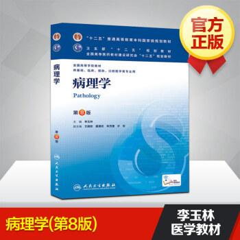 病理学(第8版)/李玉林/本科临床 pdf epub mobi 下载