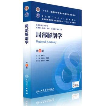 局部解剖学(第8版)/刘树伟/本科临床 pdf epub mobi 下载