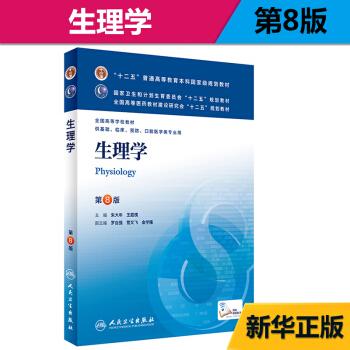 生理学(第8版)/朱大年/本科临床 pdf epub mobi 下载