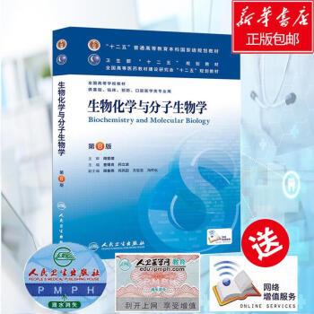 生物化学与分子生物学(第8版)/查锡良/本科临床 pdf epub mobi 下载