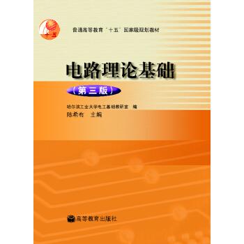 电路理论基础(第3版) pdf epub mobi 下载