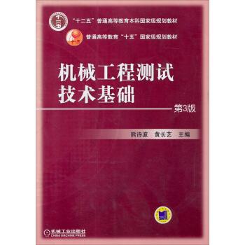 """机械工程测试技术基础(第3版)/普通高等教育""""十五""""国家级规划教材 pdf epub mobi 下载"""