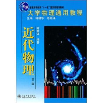 大学物理通用教程·近代物理(第2版)