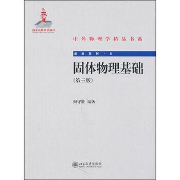固体物理基础(第3版) pdf epub mobi 下载